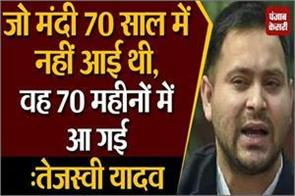ranchi tejashwi attack bjp recession not come 70 years it came 70 months