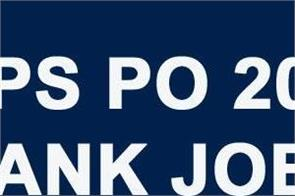 ibps po 2019 for the post of probationary officer