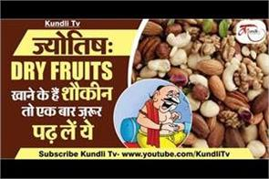 benefits of dry fruits according to jyotish shastra in hindi