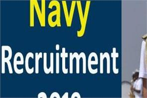 indian navy recruitment 2019 for group c non gazetted post
