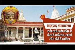 rani sati dadi temple at rajasthan