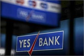 yes bank raised 1930 crores through qip shares rose