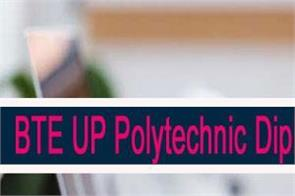 bteup results 2019 up polytechnic june even semester exam results