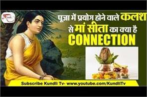 what is the connection between pujan kalash and devi sita