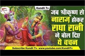 interesting radha krishan story related govardhan parvat in hindi