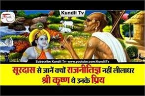 why surdas dont like political leader form of leeladhar sri krishna