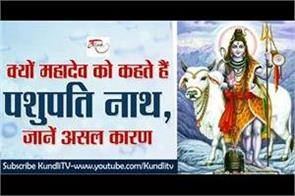 why mahadev also called pashupati nath