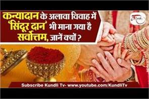 apart from kanya daan sindoor daan is also important in marriage