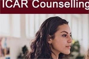 icar counselling round 1 allotment result released
