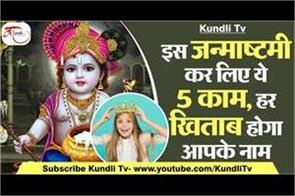do these 5 works on this krishna janmashtami