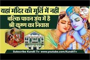radha krishna temple in madhya pradesh
