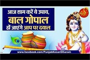 special jyotish upay on krishna janamashtmi
