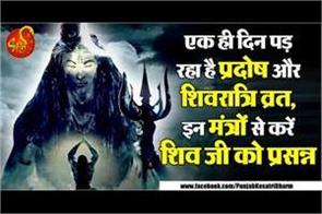 special mantra of lord shiva in hindi