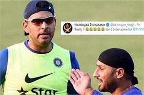 harbhajan singh troll yuvraj singh on social platform got pitty reply