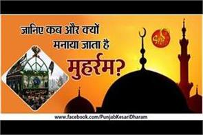 know when and why muharram is celebrated
