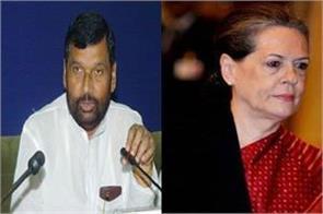 sonia gandhi and ram vilas paswan expressed grief