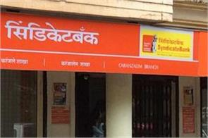 syndicate bank expected to get rs 4 000 crore from recovery of stranded debt
