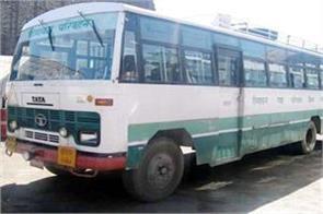 free journey in hrtc bus
