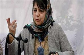 bid on the advisory of home secretary mehbooba j k people are scared