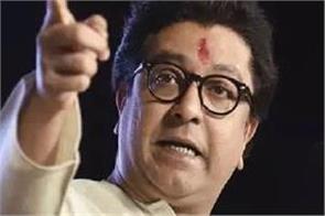 maharashtra will also be forcibly disbanded raj