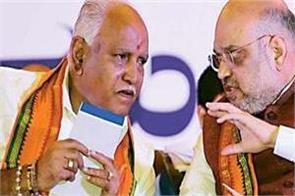 karnataka yeddyurappa cabinet expanded on 20 august