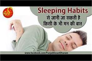 secret of sleeping habits