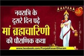 maa brahmacharini katha in hindi