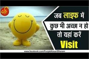 self help tips about happy life in hindi