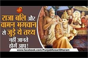 religious concept of vaman jayanti
