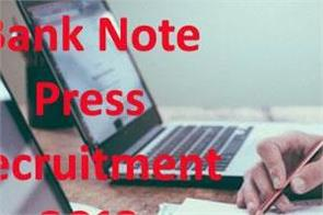 bank note press recruitment 2019 for consultant posts