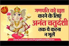 do not forget to do this till anant chaturdashi to please ganapati