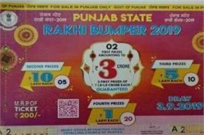 punjab lottery rakhi bumper winners announced
