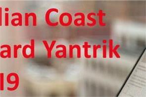 indian coast guard yantrik 2019 exam admit card released download