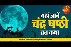 chandra shashthi fast story