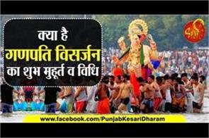 auspicious time and rules of ganpati visarjan