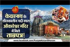 kedarnath omkareshwar temple