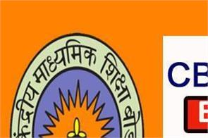ctet 2019 cbse extends the last date for ctet application
