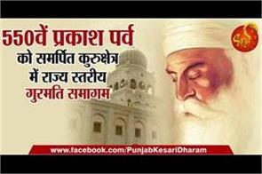 550th prakash utsav of shri guru nanak dev ji
