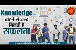 sharing knowledge is must for achieving success in life