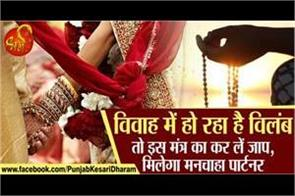 if there is delay in marriage then chant this mantra