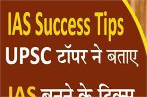 ias success tips upsc topper revealed tricks to become ias