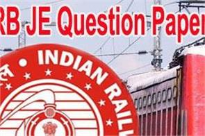 rrb je question paper leak scandal case filed against students