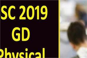 ssc 2019 gd physical test schedule released exam details revealed