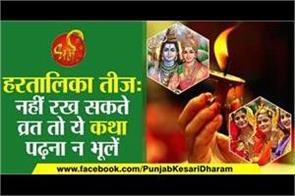 religious katha in hindi