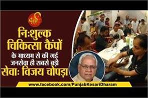 free medical camps is the greatest service by punjab kesari group