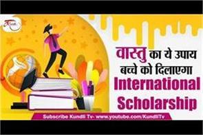 these vastu tips help to get international scholarship
