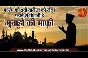 keeping fast on the 9th of muharram gives forgiveness of sins