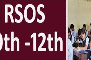 rsos 10th and 12th 2019 november exam datesheet released