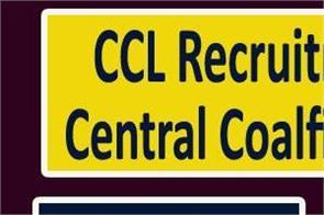 ccl recruitment 2019 vacancies for 750 trade apprentice posts