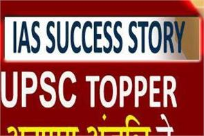 ias success story of anupama anjali and tips to prepare exam